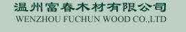 Wood Companies from China - Wenzhou Fuchun Wood Co. Ltd